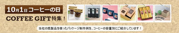 コーヒーパッケージ コーヒー袋net